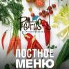 Постное меню в ресторане «PetruS-ь»