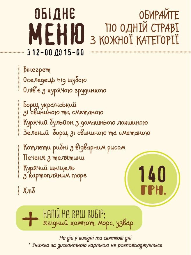 Бізнес ланч в ресторані Petrus - Київ