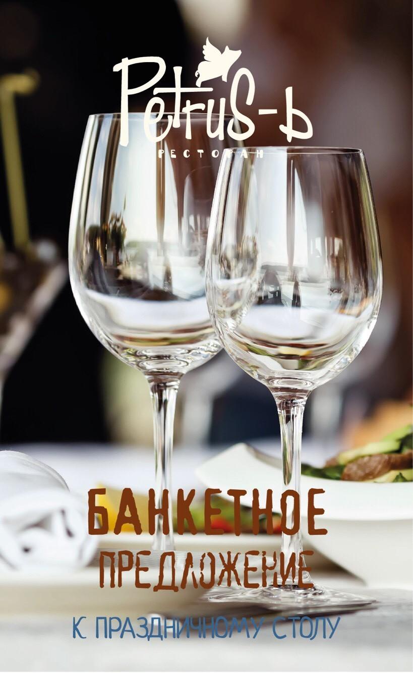 Банкетное предложение в ресторане Petrus - Киев