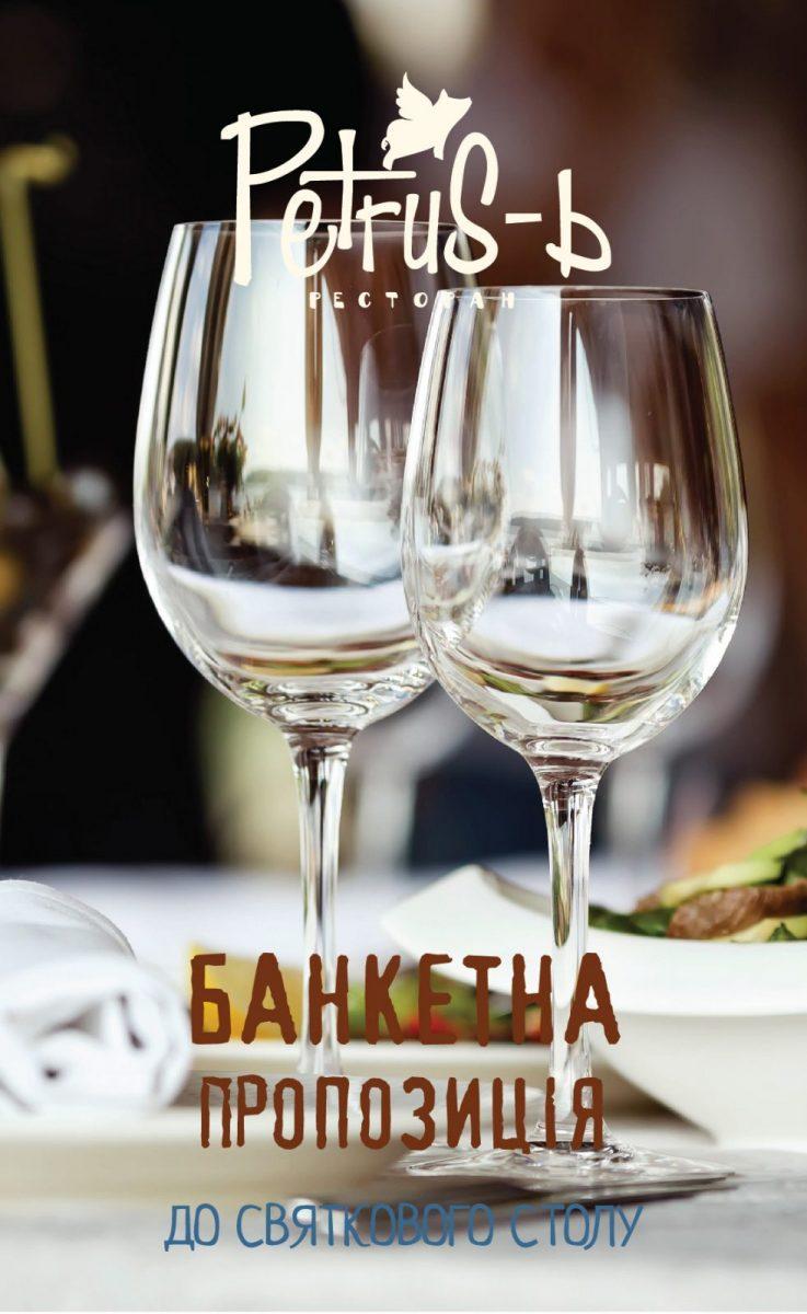 Банкетна пропозиція в ресторані Petrus - Київ