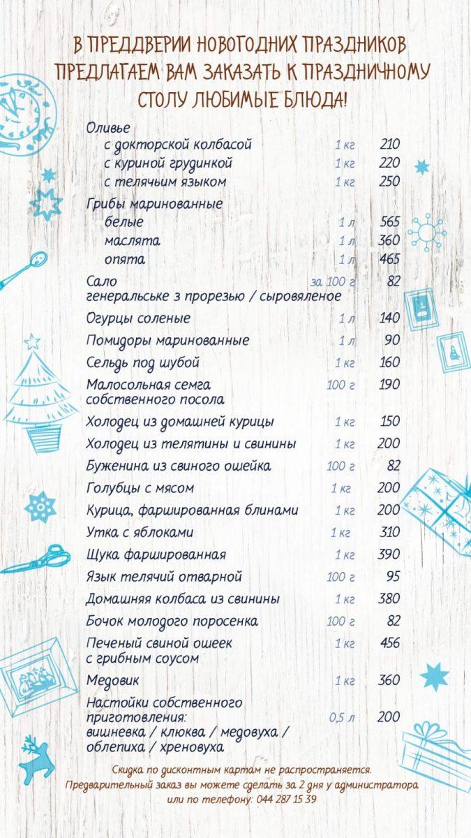 Любимые блюда к праздничному столу