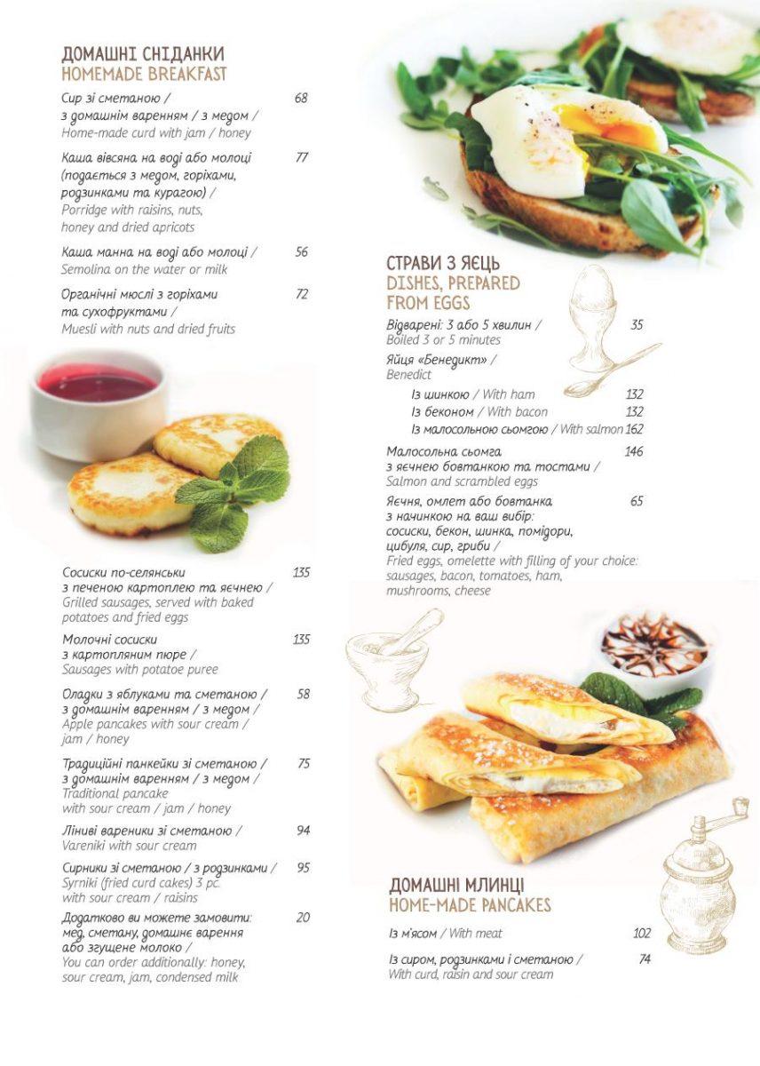 Сніданки в ресторані Petrus - Київ