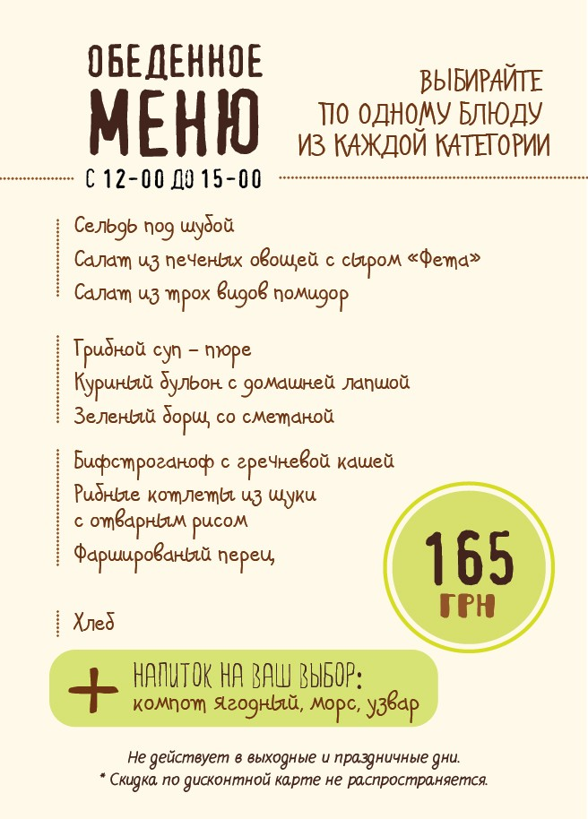 Бизнес ланч в ресторане Petrus - Киев