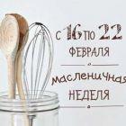Блинное меню в ресторане «Петрюс-ь»