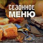 Сезонное меню в ресторане-вареничной «PetruS-ь»