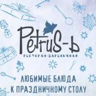 Новогоднее меню в ресторане-вареничной «PetruS-ь»