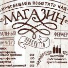 Магазин натуральных фермерских продуктов в ресторане-вареничной «PetruS-ь»