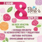 8 Березня у ресторані Petrus-ь