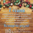 Рождество в Petrus-ь