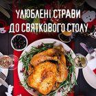 Принимаем ваши брони на любимые праздничные блюда!