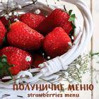 Клубничное меню в Petrus-ь