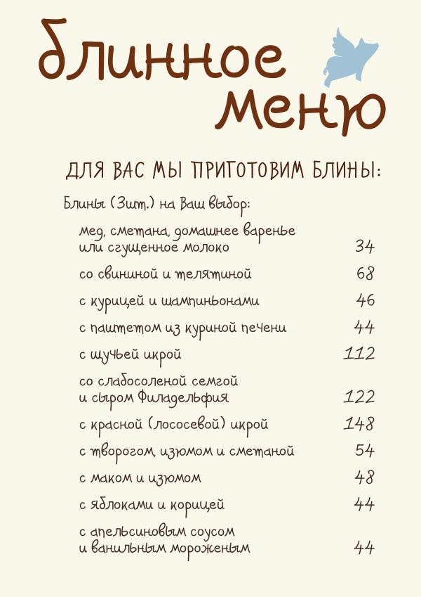 blun_menu_01