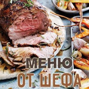 Меню от шефа в ресторане-вареничной Petrus-ь
