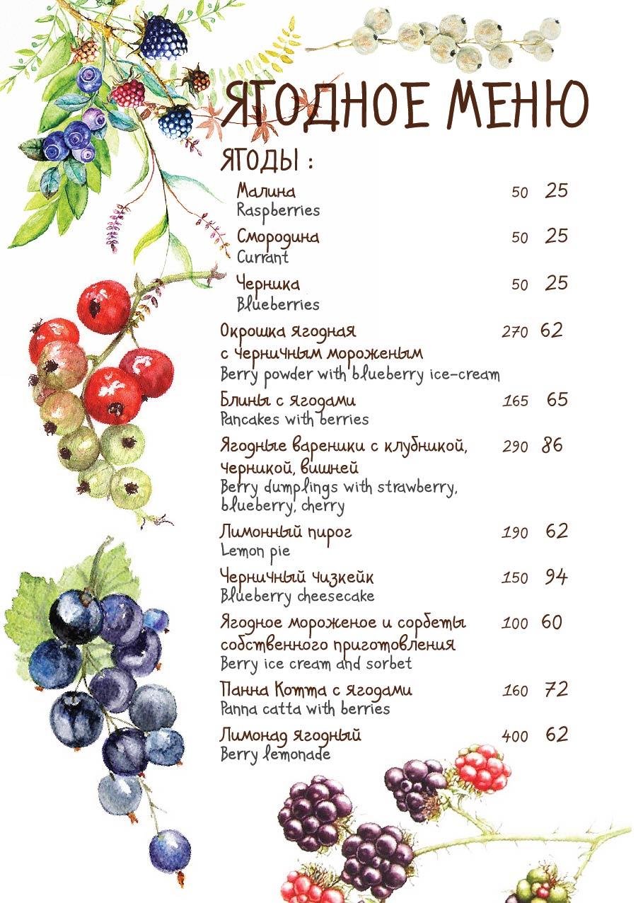 Ягодное меню в Petrus-ь