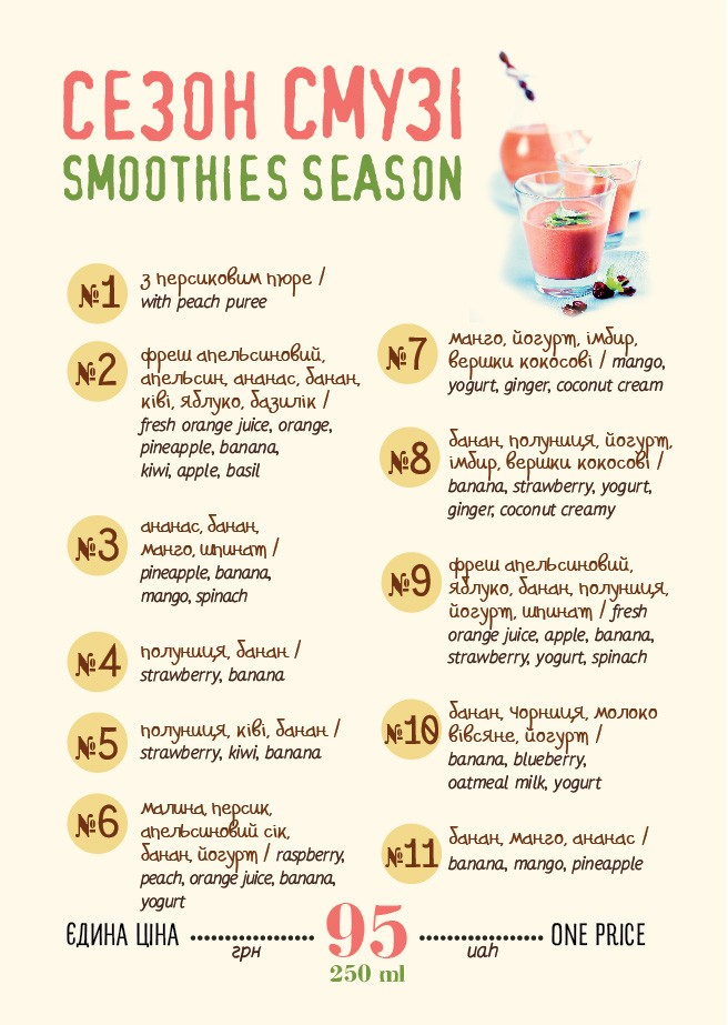 Smoothies season