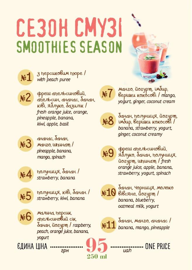 Smoothies season