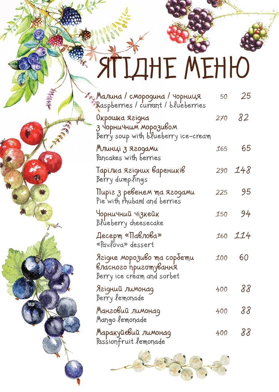 Berries menu