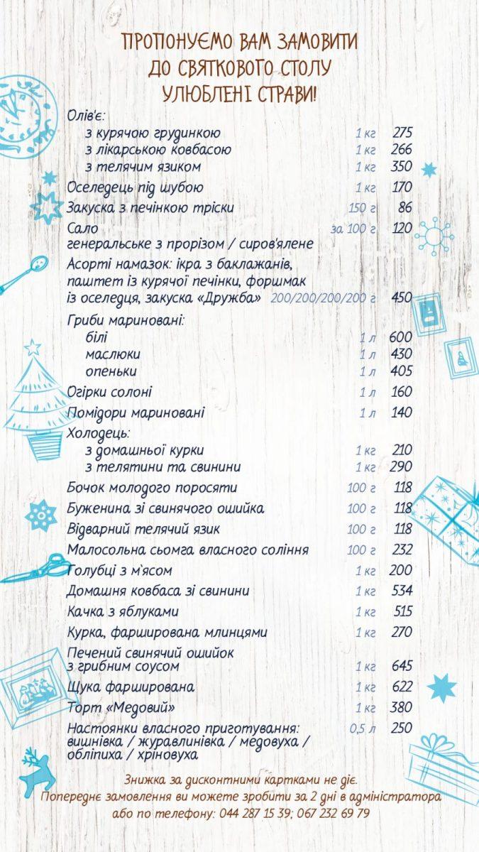 Масляна в ресторані Petrus-ь!