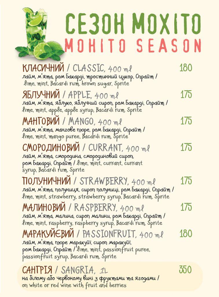 Сезон смузи и мохито в Petrus-ь