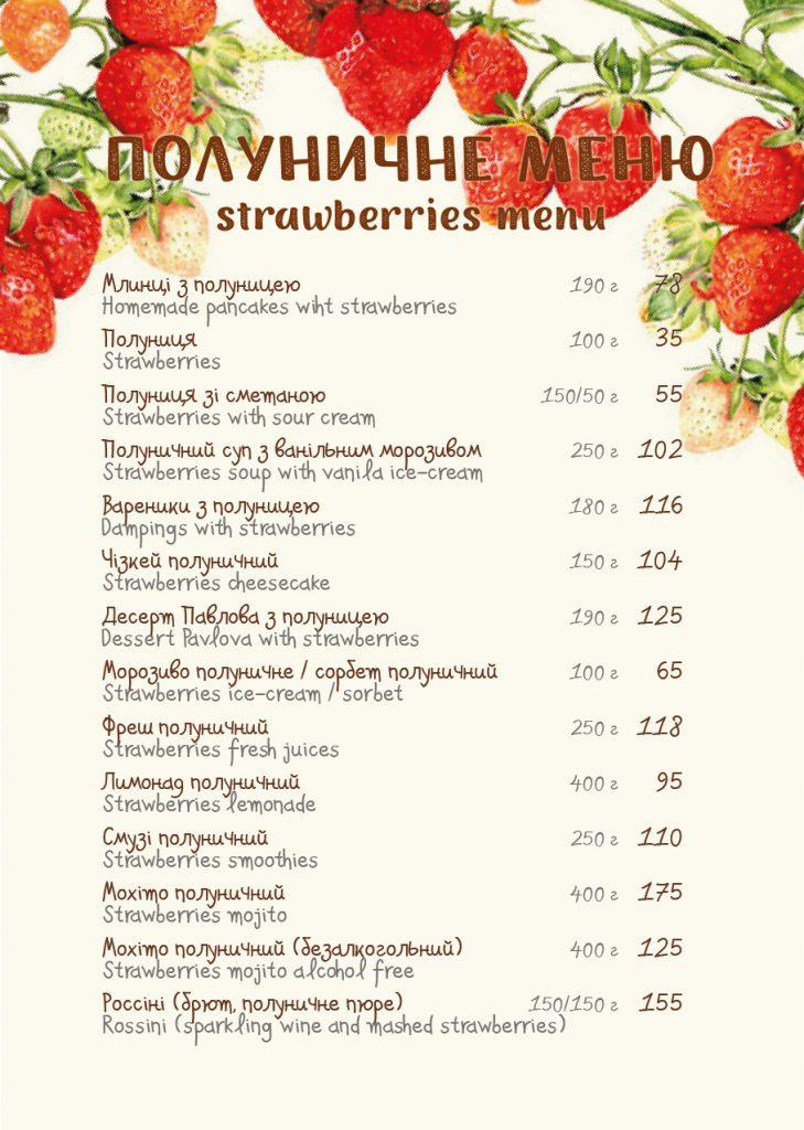 Полуничне меню в Petrus-ь